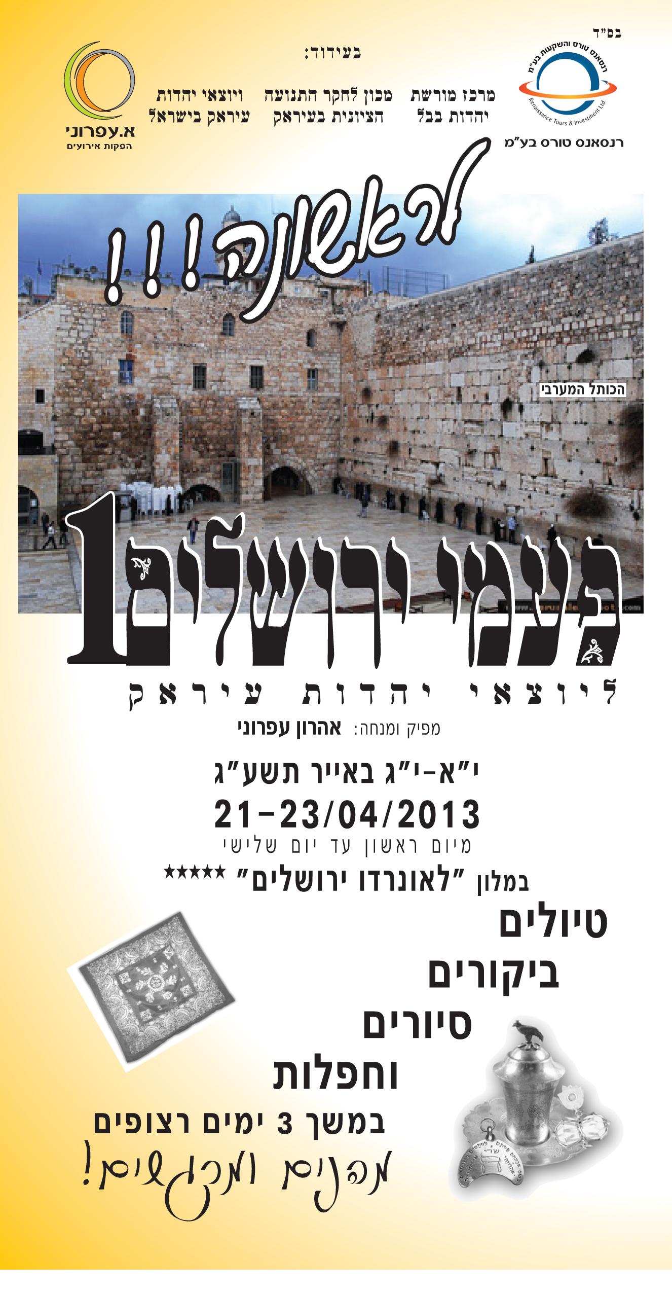 ירושלים1.jpg