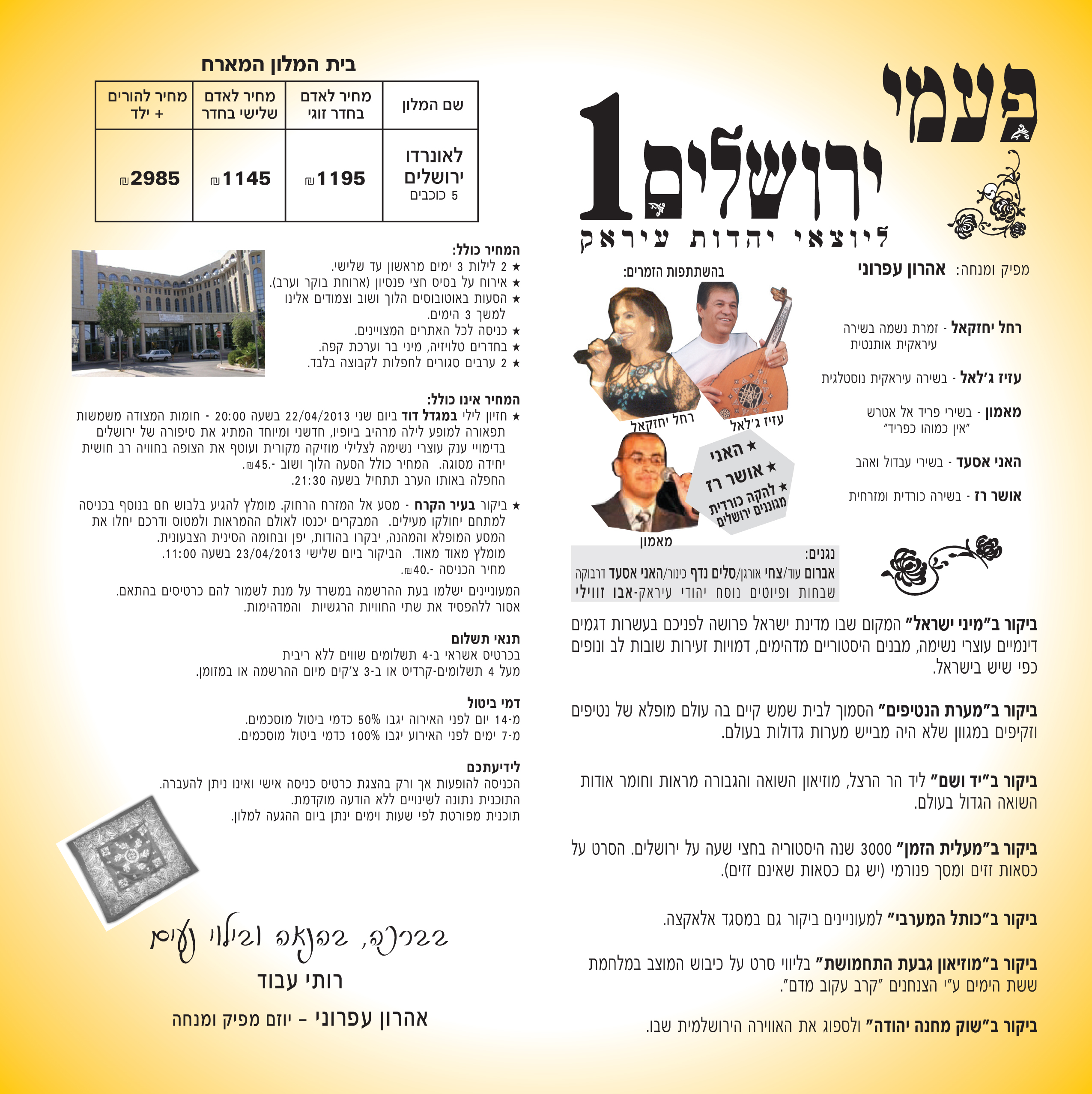 ירושלים2_0.jpg